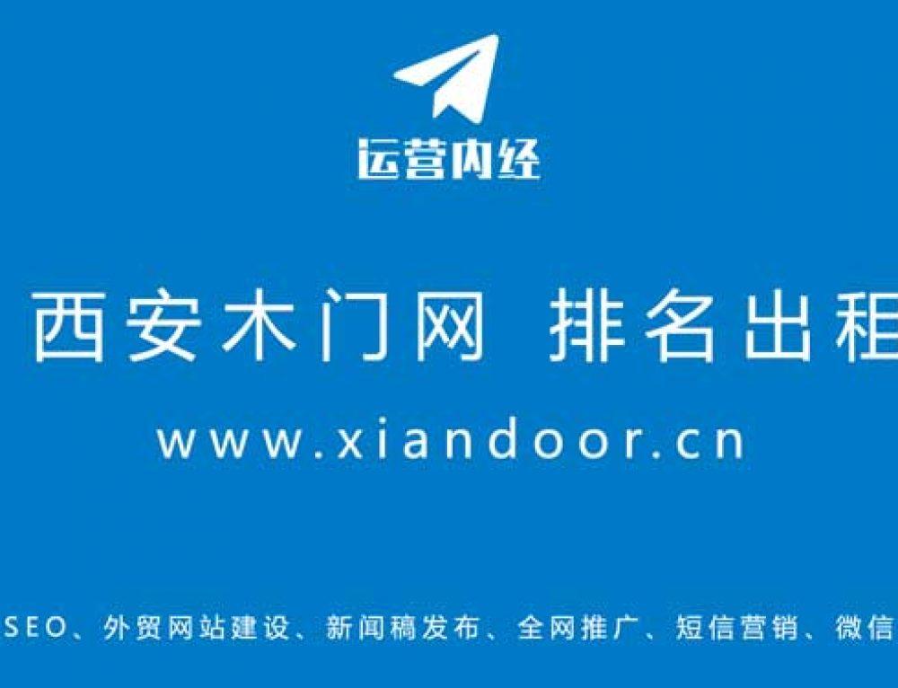 【运营内经】SEO案例:西安木门 www.xiandoor.cn