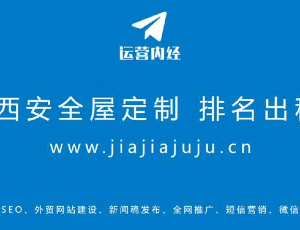【运营内经】SEO案例:西安全屋定制 www.jiajiajuju.cn