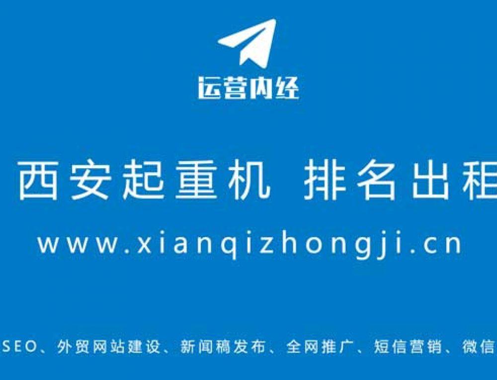 【运营内经】SEO案例:西安起重机公司 www.xianqizhongji.cn