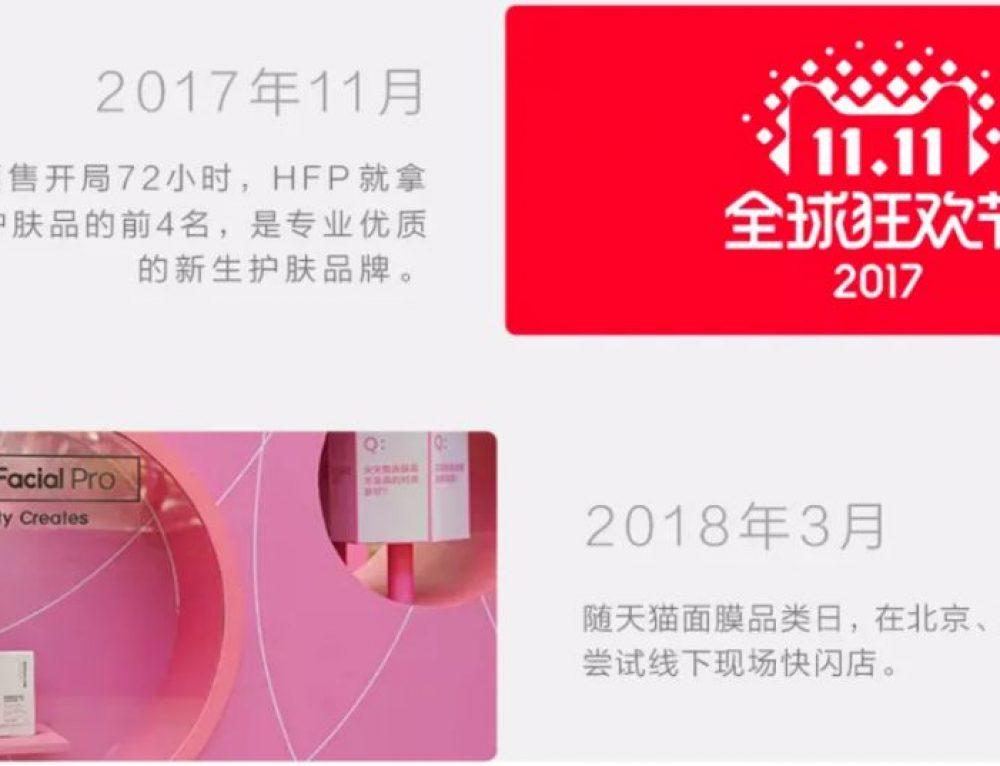 HFP化妆品:年销10亿+,这个创立4年的国产品牌,内容+渠道做对了什么?